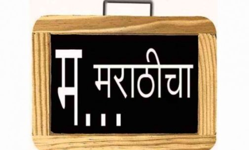 "Maharashtra Council clears bill to make Marathi compulsory in schools<span class=""rating-result after_title mr-filter rating-result-5089"">			<span class=""no-rating-results-text"">Your rating was 80%</span>		</span>"